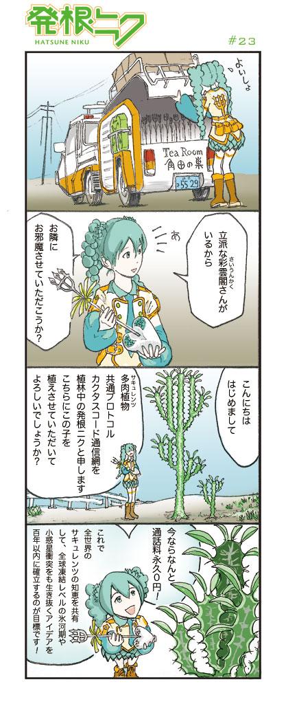 Hatsuneniku023