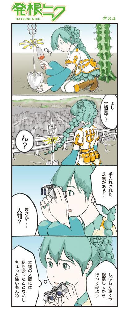 Hatsuneniku024