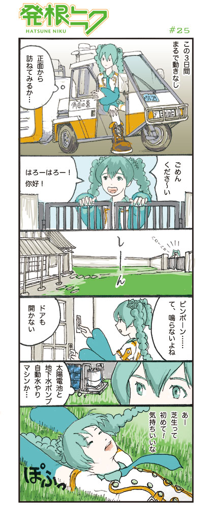 Hatsuneniku025_2