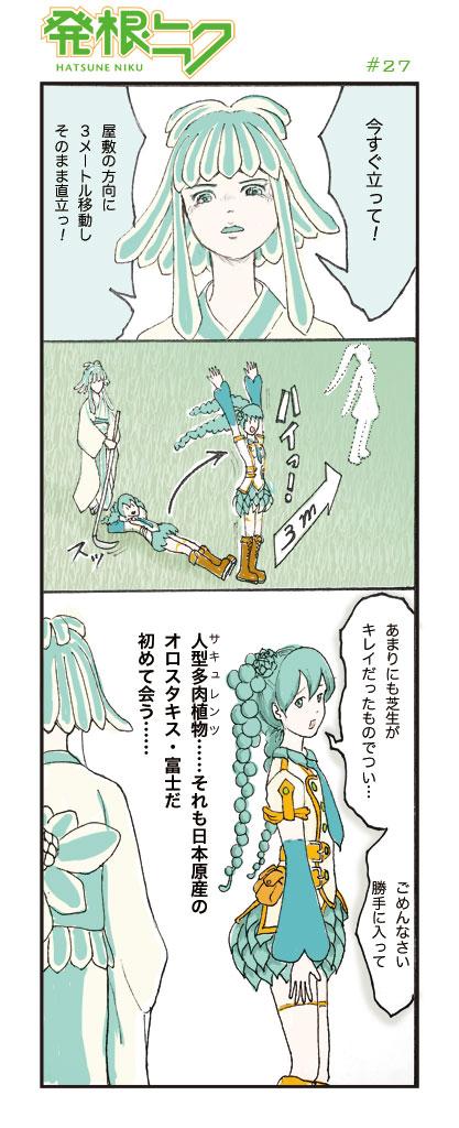 Hatsuneniku027