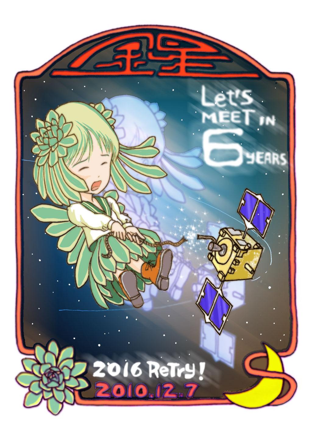 Akatsuki_lets_meet_in_6ys