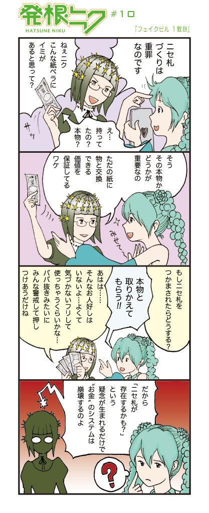 Hatsuneniku0010