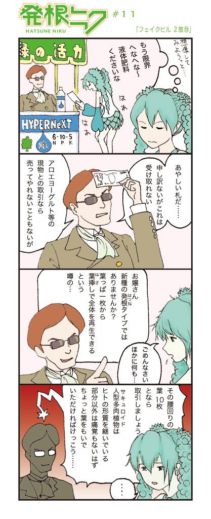 Hatsuneniku0011