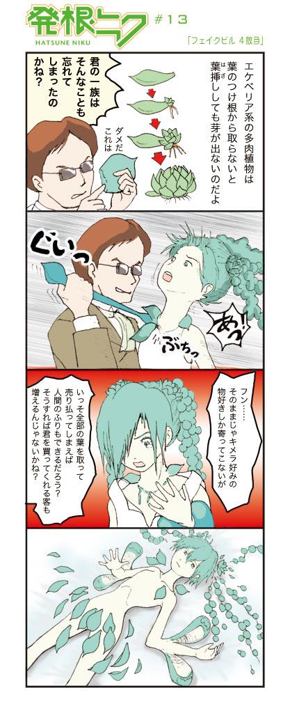 Hatsuneniku0013