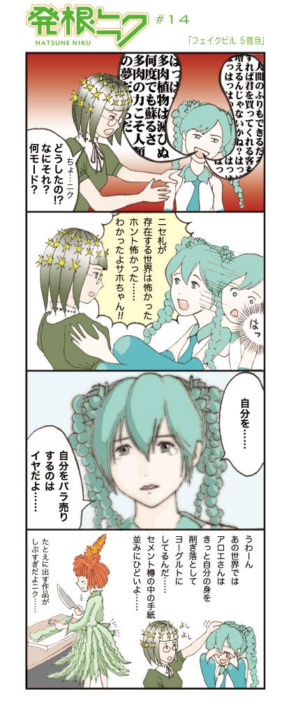 Hatsuneniku0014