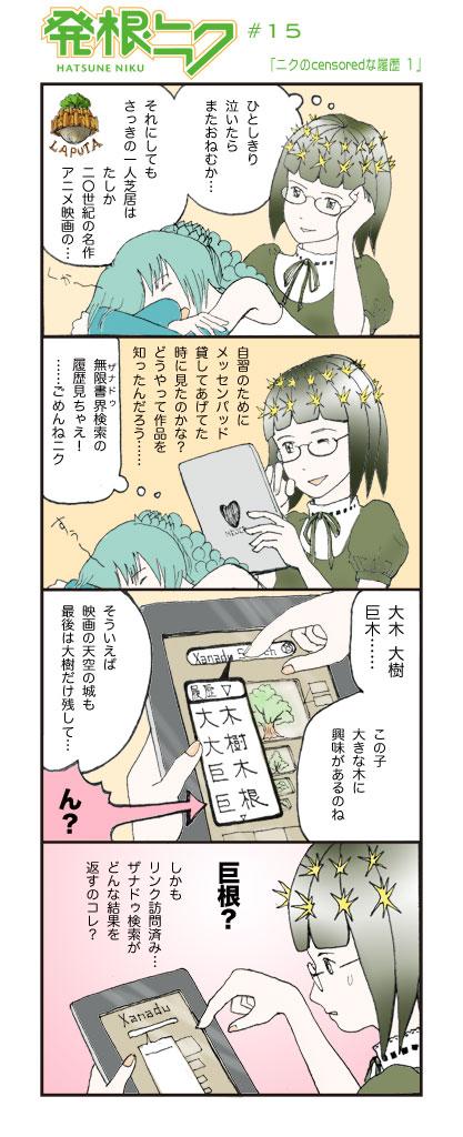 Hatsuneniku0015