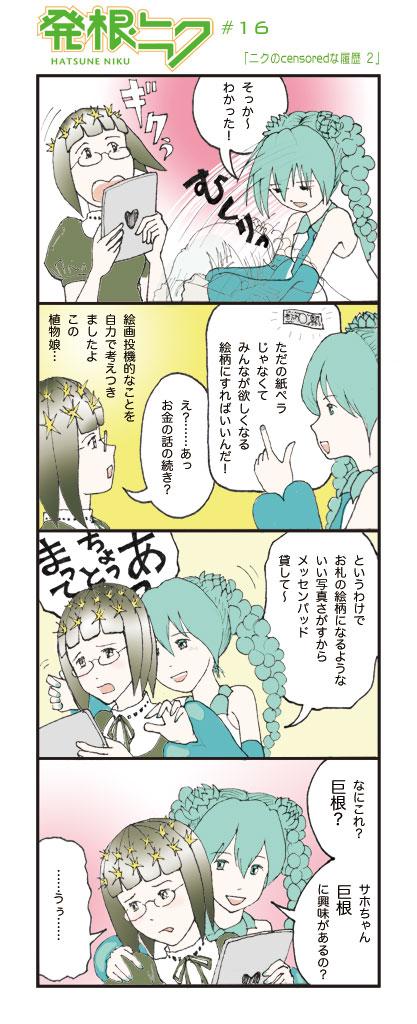Hatsuneniku0016
