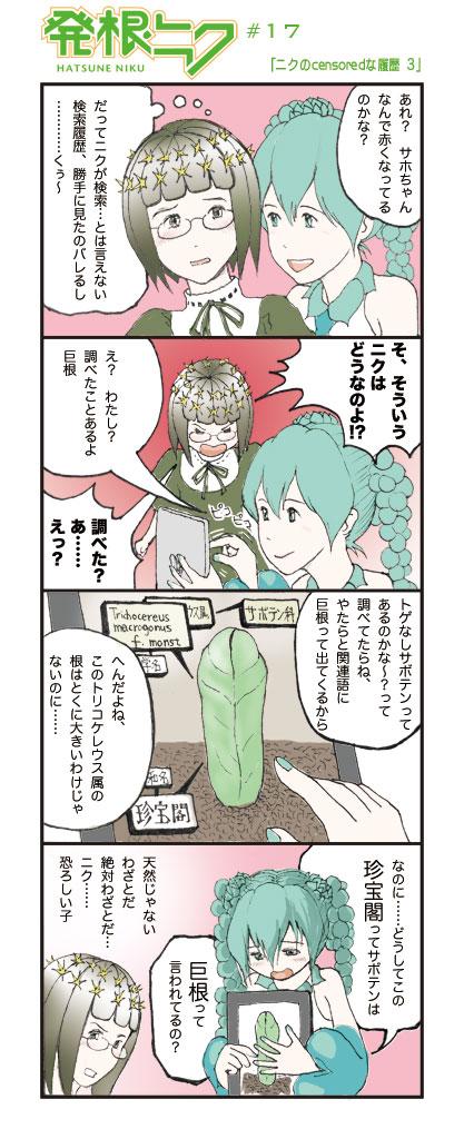 Hatsuneniku0017