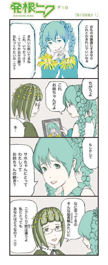 Hatsuneniku0018