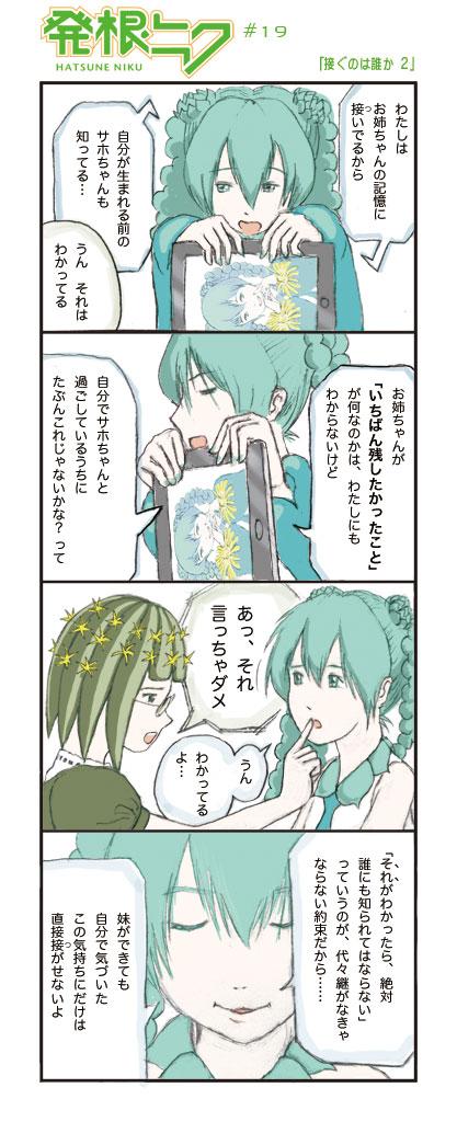 Hatsuneniku0019