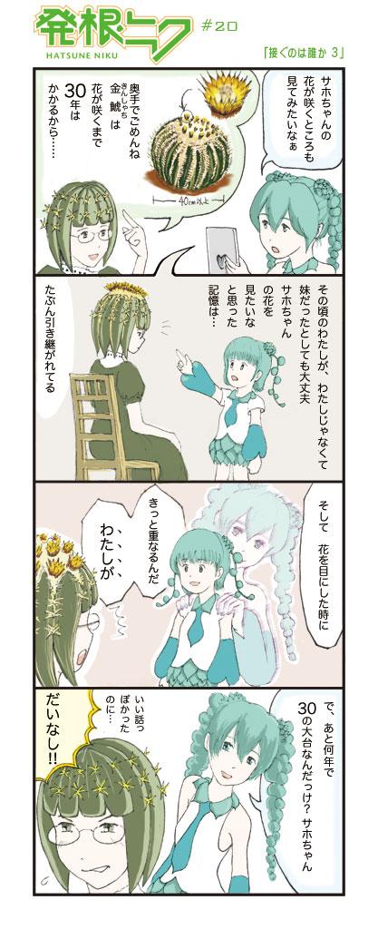 Hatsuneniku0020