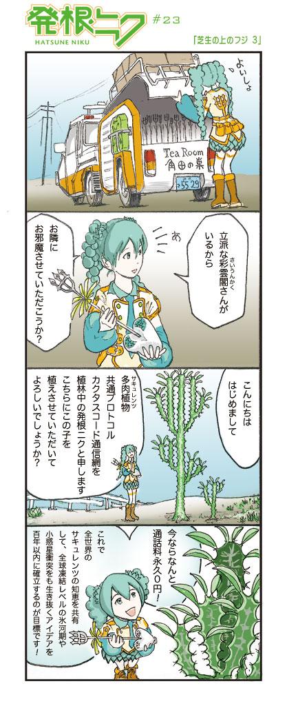 Hatsuneniku0023