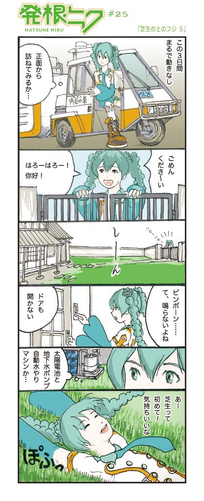 Hatsuneniku0025
