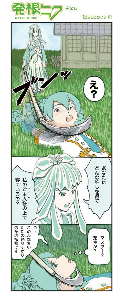 Hatsuneniku0026