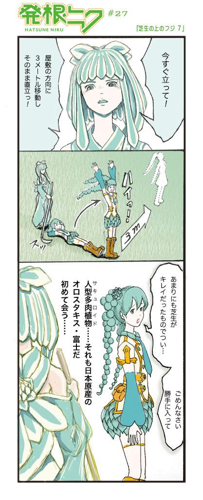 Hatsuneniku0027